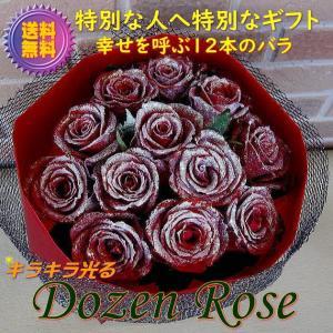 卒業式祝いや愛妻の日、バレンタインやホワイトデーお返し 誕生日祝い結婚記念日にサプライズブーケ キラキラ光る赤バラの花束 ダズンローズ パールシルバーラメ|yummy