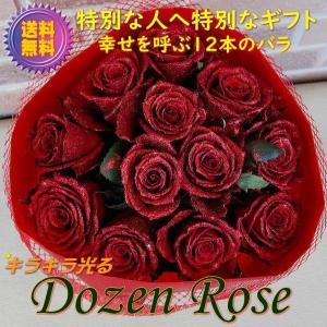 誕生日のプレゼントや結婚記念日等お祝いに人気のサプライズブーケ:キラキラ光る赤いバラの花束・ダーズンローズ オシャレなレッドラメ|yummy