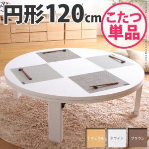 天然木 丸型 折れ脚 こたつ ロンド 120cm 円形 折りたたみ  こたつテーブル(代引不可)|yumugiya
