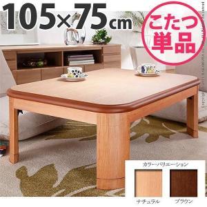 楢ラウンド 折れ脚 こたつ リラ 105×75cm 長方形 折りたたみ  こたつテーブル(代引不可)