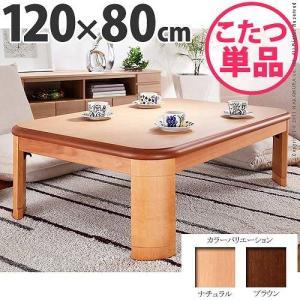 楢 ラウンド 折れ脚 こたつ リラ 120×80cm 長方形 折りたたみ  こたつテーブル(代引不可...