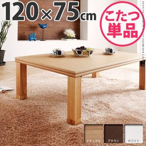 国産 折れ脚 こたつ ローリエ 120x75cm 長方形 折りたたみ  こたつテーブル(代引不可)|yumugiya