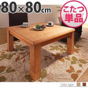4段階 高さ調節 折れ脚 こたつ カクタス 80x80cm こたつテーブル(代引不可)|yumugiya
