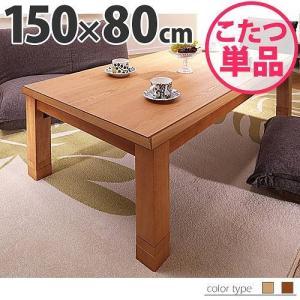 4段階 高さ調節 折れ脚 こたつ カクタス 150x80cm  こたつテーブル(代引不可)|yumugiya