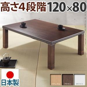 こたつテーブル 長方形 日本製 高さ4段階調節 折れ脚こたつ フラットローリエ 120×80cm(代引不可)|yumugiya