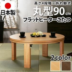こたつ 円形 フラットヒーター 高さ4段階調節つき 天然木丸型折れ脚こたつ フラットロンド 径90cm(代引不可)|yumugiya