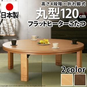 こたつ 円形 フラットヒーター 高さ4段階調節つき 天然木丸型折れ脚こたつ フラットロンド 径120cm(代引不可)|yumugiya