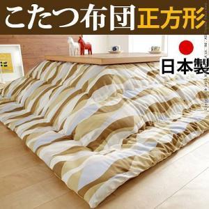 こたつ布団 正方形 日本製 ウェーブ柄・ベージュ 205x205cm 幅75〜90cmこたつ対応(代引不可)|yumugiya