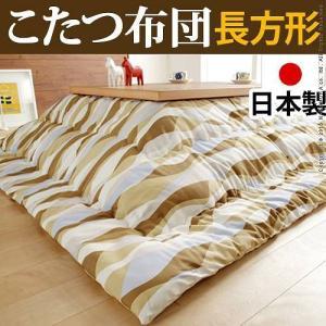 こたつ布団 長方形 日本製 ウェーブ柄・ベージュ 205x245cm 幅100〜120cmこたつ対応(代引不可)|yumugiya