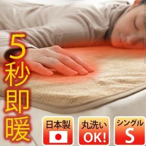 パッドシーツ あったか 発熱する敷きパッド 〔ウォーミー〕 シングルサイズ 日本製(代引不可) yumugiya