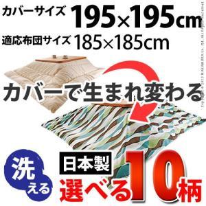 こたつ布団カバー 正方形 日本製 国産 10柄から選べる195x195cm(代引不可)|yumugiya
