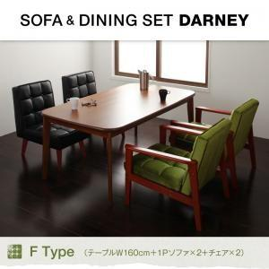 (送料無料)ソファ&ダイニングセットDARNEYダーニー/5点セットFタイプ(テーブルW160cm+1Pソファ×2+チェア×2)(有料引取2)(1保)|yumugiya