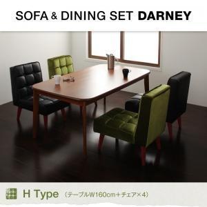 (送料無料)ソファ&ダイニングセット(DARNEY)ダーニー/5点セットHタイプ(テーブルW160cm+チェア×4)(有料引取2)(1保)|yumugiya
