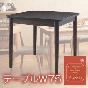 (送料無料)天然木ロースタイルダイニング(Kukku)クックテーブルW75|yumugiya