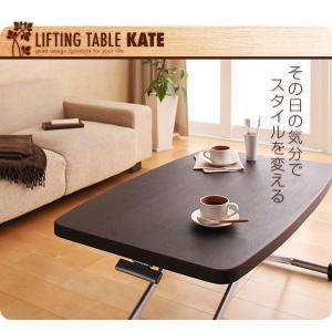 (送料無料)リフティングテーブル(KATE)ケイト|yumugiya