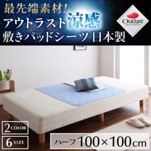 (送料無料)最先端素材 アウトラスト涼感敷きパッドシーツ日本製ハーフ(TS倉庫商品同梱可) yumugiya