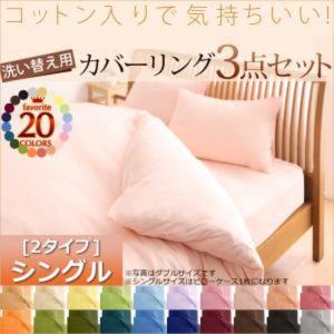 (送料無料)新20色羽根布団8点セット洗い替え用布団カバー3点セット(シングル)(TS倉庫商品同梱可)|yumugiya