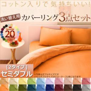 (送料無料)新20色羽根布団8点セット洗い替え用布団カバー3点セット(セミダブル)(TS倉庫商品同梱可)|yumugiya