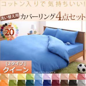(送料無料)新20色羽根布団8点セット洗い替え用布団カバー3点セット(クィーン)(TS倉庫商品同梱可)|yumugiya