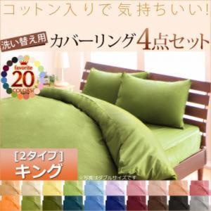 (送料無料)新20色羽根布団8点セット洗い替え用布団カバー3点セット(キング)(TS倉庫商品同梱可)|yumugiya