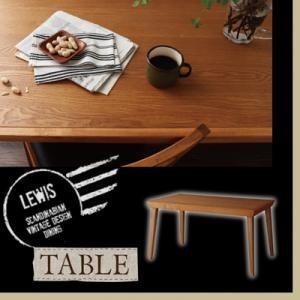 (送料無料)天然木北欧ヴィンテージスタイルダイニング(LEWIS)ルイス/テーブル(W135)(日,祝日は配達不可) yumugiya