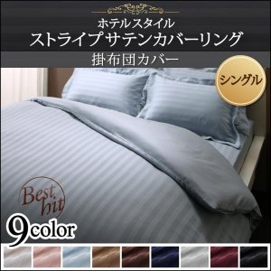 (送料無料)9色から選べるホテルスタイルストライプサテンカバーリング掛布団カバーシングル(TS倉庫商品同梱可)|yumugiya