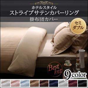 (送料無料)9色から選べるホテルスタイルストライプサテンカバーリング掛布団カバーセミダブル(TS倉庫商品同梱可)|yumugiya