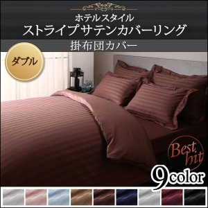 (送料無料)9色から選べるホテルスタイルストライプサテンカバーリング掛布団カバーダブル(TS倉庫商品同梱可)|yumugiya