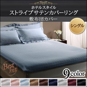 (送料無料)9色から選べるホテルスタイルストライプサテンカバーリング敷布団カバーシングル(TS倉庫商品同梱可)|yumugiya