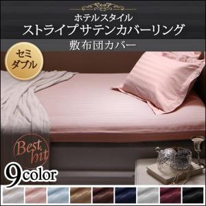 (送料無料)9色から選べるホテルスタイルストライプサテンカバーリング敷布団カバーセミダブル(TS倉庫商品同梱可)|yumugiya