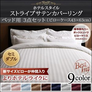 (送料無料)9色から選べるホテルスタイルストライプサテンカバーリングベッド用セットセミダブル(TS倉庫商品同梱可)|yumugiya