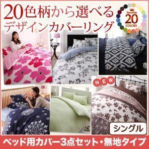 20色柄から選べるデザインカバーリングシリーズ ベッド用カバー3点セット 無地タイプ シングル|yumugiya