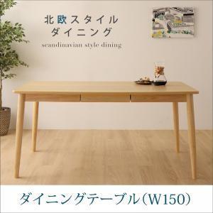 北欧スタイルダイニング OLIK オリック ダイニングテーブル W150 yumugiya
