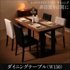 ホテルスタイル レザー ダイニング Le Hyatt ル・ハイアット ダイニングテーブル W150 yumugiya