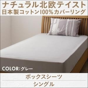 ナチュラル北欧テイスト日本製コットン100%カバーリング (rute) ルーテ ベッド用ボックスシー...