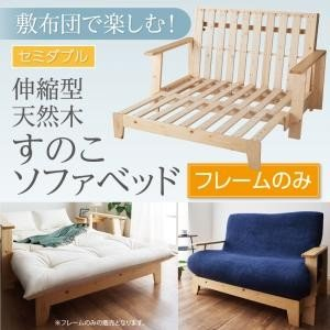 敷布団で楽しむ伸縮型天然木すのこソファベッド Dueto ドゥエート フレームのみ 140cm|yumugiya