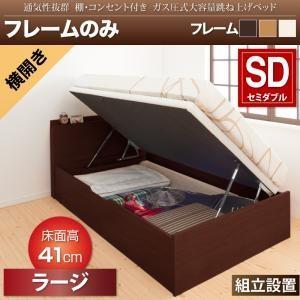 組立設置 通気性抜群 棚コンセント付 大容量跳ね上げベッド Prostor プロストル ベッドフレームのみ 横開き セミダブル ラージ|yumugiya