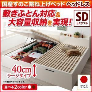 敷ふとん対応&大容量収納を実現 国産すのこ跳ね上げベッド Begleiter ベグレイター 縦開き ヘッドレス セミダブル 深さラージ|yumugiya