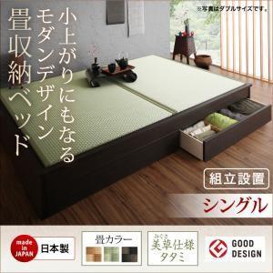 組立設置 美草・日本製 小上がりにもなるモダンデザイン畳収納ベッド 花水木 ハナミズキ シングル|yumugiya
