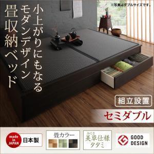 組立設置 美草・日本製 小上がりにもなるモダンデザイン畳収納ベッド 花水木 ハナミズキ セミダブル|yumugiya