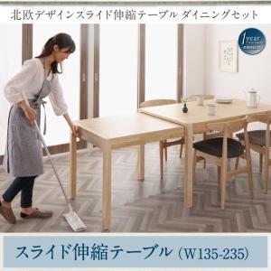 北欧デザイン スライド伸縮テーブル ダイニングセットシリーズ SORA ソラ ダイニングテーブル W135-235(テーブルのみ)|yumugiya