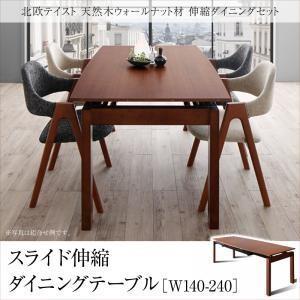 北欧テイスト 天然木ウォールナット材 伸縮ダイニングセット KANA カナ ダイニングテーブル W140−240 yumugiya