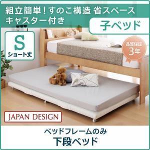 親子ベッド Bene&Chic ベーネ&チック ベッドフレームのみ 下段ベッド シングル ショート丈(子ベッドのみ)|yumugiya