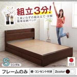 工具いらずの組み立て・分解簡単収納ベッド Lacomita ラコミタ ベッドフレームのみ シングル|yumugiya