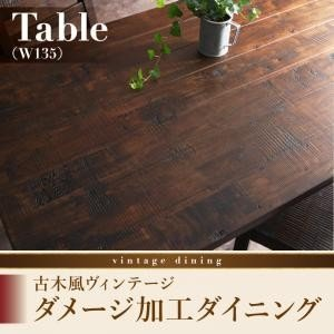 古木風ヴィンテージダメージ加工ダイニング Zinnia ジーニア ダイニングテーブル W135 yumugiya