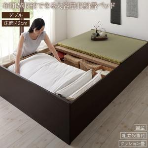 組立設置付 日本製・布団が収納できる大容量収納畳ベッド 悠華 ユハナ クッション畳 ダブル 42cm...