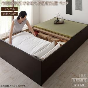 組立設置付 日本製・布団が収納できる大容量収納畳ベッド 悠華 ユハナ 洗える畳 シングル 42cm(...