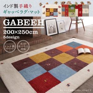 ウール100%インド製手織りギャッベラグ・マット GABELIA ギャベリア 200×250cm(代...
