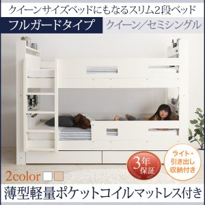スリム2段ベッド Whenwill 薄型軽量ポケットコイルマットレス付 フルガード(代引不可)(有料組立設置レベル3)(有料引取りサイズ2)|yumugiya