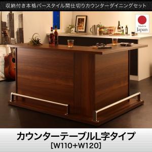 収納付き本格バースタイル間仕切りカウンターダイニングセット Belck ベルク カウンターテーブル L字タイプ W110+W120(代引不可)|yumugiya